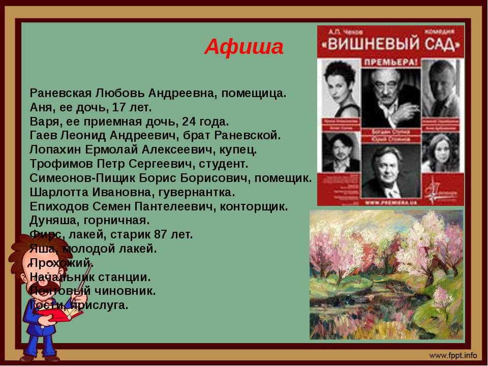 Афиша Раневская Любовь Андреевна, помещица. Аня, ее дочь, 17 лет. Варя, ее пр...