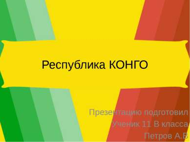 Республика КОНГО Презентацию подготовил Ученик 11 В класса Петров А.В