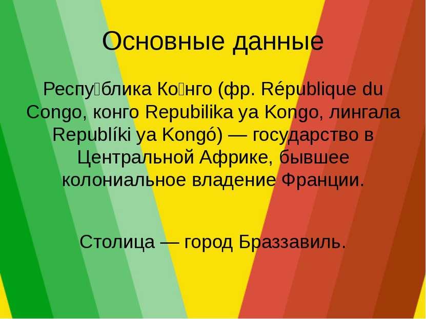 Основные данные Респу блика Ко нго (фр. République du Congo, конго Repubilika...