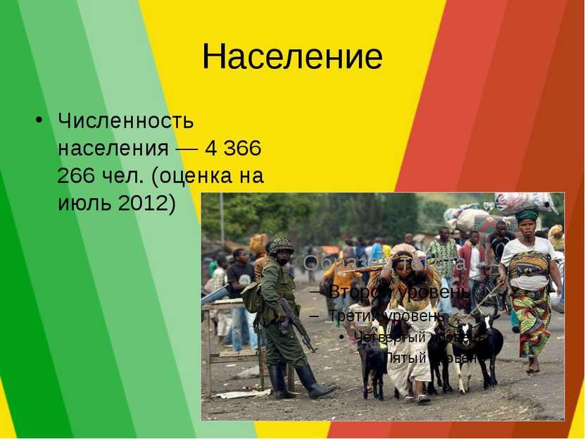 Население Численность населения — 4 366 266 чел. (оценка на июль 2012)