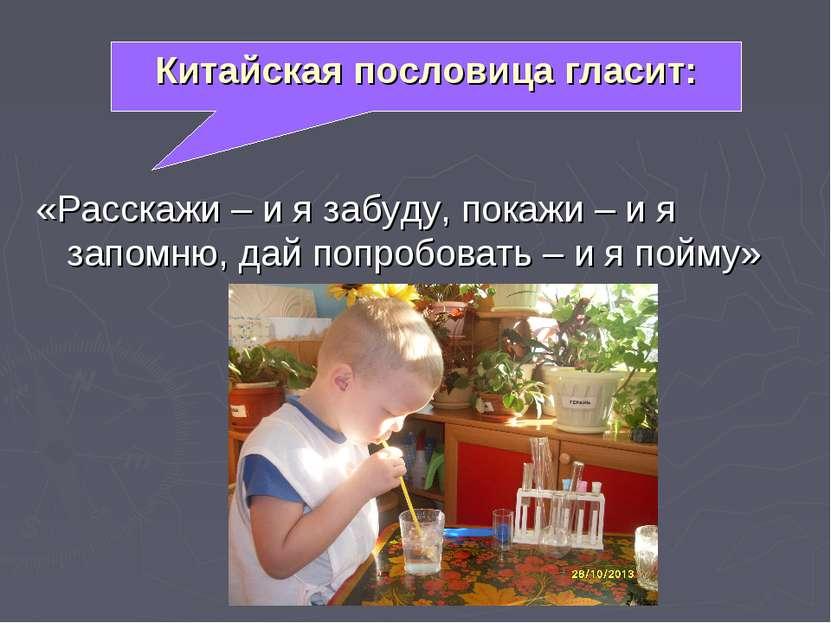 Картинки исследовательская деятельность детей 19