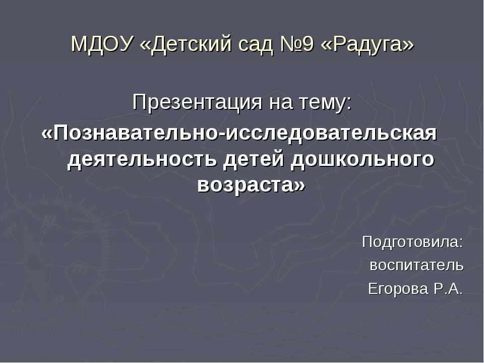 МДОУ «Детский сад №9 «Радуга» Презентация на тему: «Познавательно-исследовате...