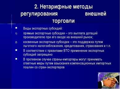 2. Нетарифные методы регулирования внешней торговли Виды экспортных субсидий:...