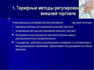 1. Тарифные методы регулирования внешней торговли Классификация инструментов ...
