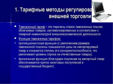 1. Тарифные методы регулирования внешней торговли Таможенный тариф – это пере...