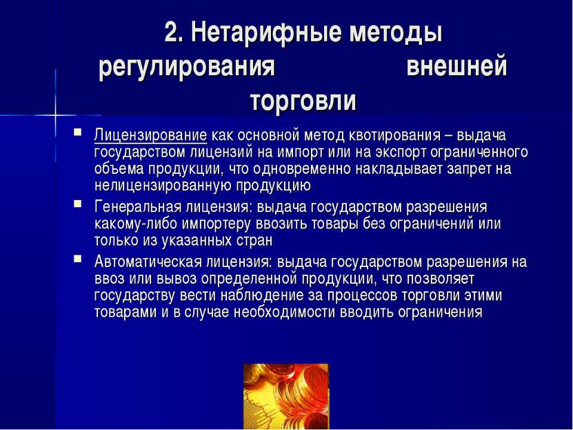 2. Нетарифные методы регулирования внешней торговли Лицензирование как основн...