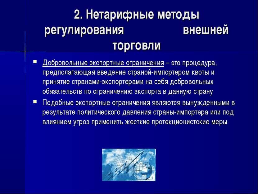 2. Нетарифные методы регулирования внешней торговли Добровольные экспортные о...