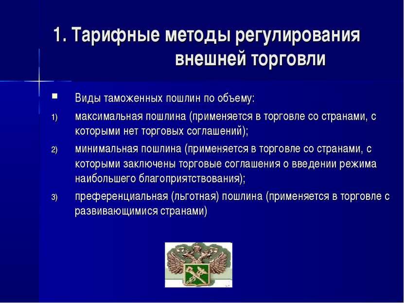 1. Тарифные методы регулирования внешней торговли Виды таможенных пошлин по о...