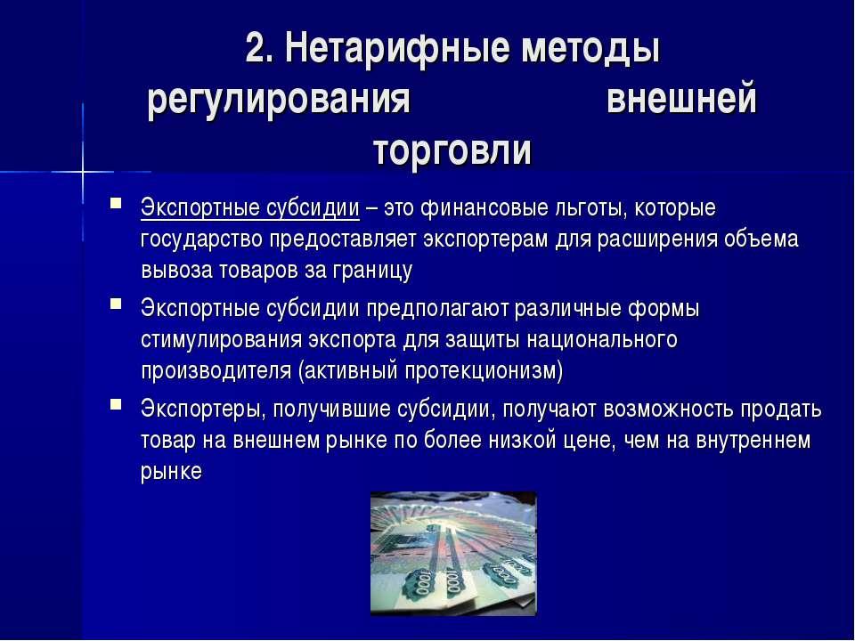 2. Нетарифные методы регулирования внешней торговли Экспортные субсидии – это...