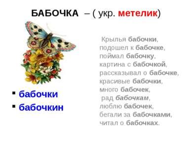БАБОЧКА – ( укр. метелик) бабочки бабочкин Крылья бабочки, подошел к бабочке,...
