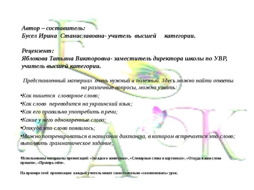 Автор – составитель: Бусел Ирина Станиславовна- учитель высшей категории. Рец...