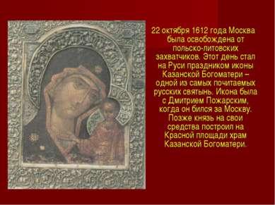 22 октября 1612 года Москва была освобождена от польско-литовских захватчиков...