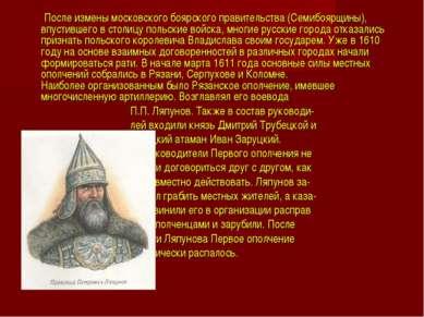 После измены московского боярского правительства (Семибоярщины), впустившего ...