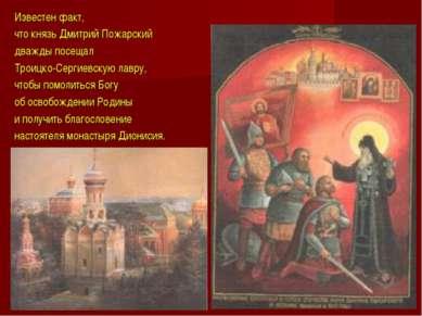 Известен факт, что князь Дмитрий Пожарский дважды посещал Троицко-Сергиевскую...
