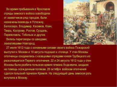 Во время пребывания в Ярославле отряды земского войска освободили от захватчи...