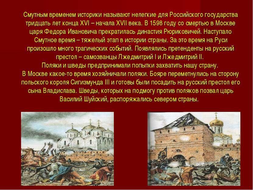 Смутным временем историки называют нелегкие для Российского государства тридц...