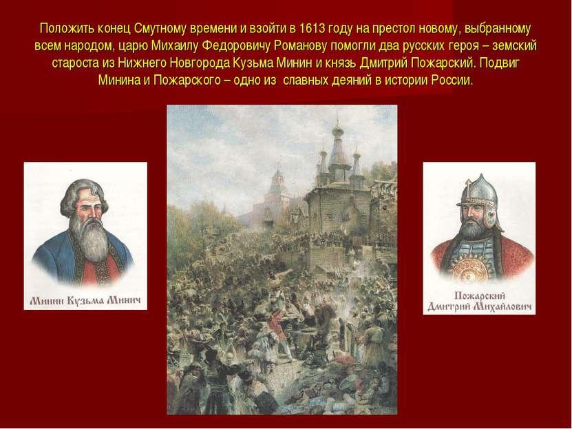 Положить конец Смутному времени и взойти в 1613 году на престол новому, выбра...