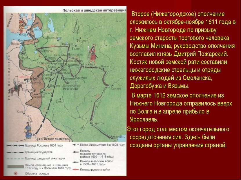 Второе (Нижегородское) ополчение сложилось в октябре-ноябре 1611 года в г. Ни...