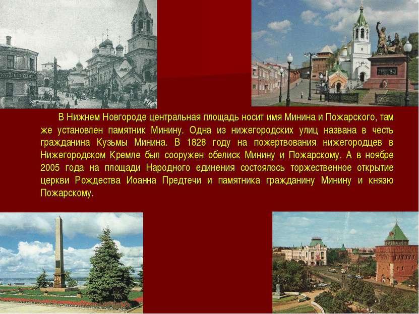 В Нижнем Новгороде центральная площадь носит имя Минина и Пожарского, там же ...