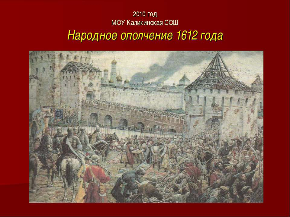 2010 год МОУ Каликинская СОШ Народное ополчение 1612 года