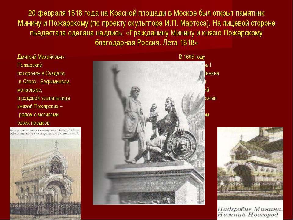 20 февраля 1818 года на Красной площади в Москве был открыт памятник Минину и...