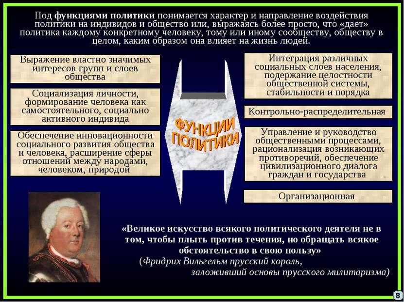 Контрольно-распределительная Интеграция различных социальных слоев населения,...