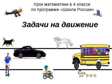 Урок математики в 4 классе по программе «Школа России» Задачи на движение