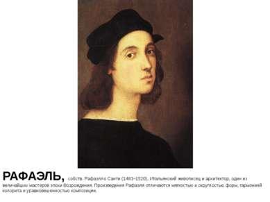 РАФАЭЛЬ, собств. Рафаэлло Санти (1483–1520), Итальянский живописец и архитект...