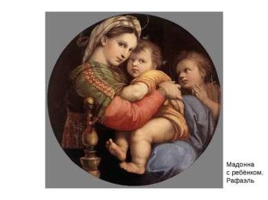 Мадонна с ребёнком. Рафаэль