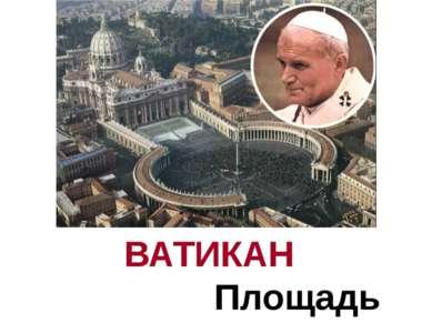 ВАТИКАН Площадь Святого Петра. Папа Иоанн Павел II Начало папскому государств...