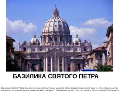 БАЗИЛИКА СВЯТОГО ПЕТРА Базилика Святого Петра была построена в XV-XVII веках ...