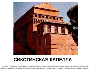 СИКСТИНСКАЯ КАПЕЛЛА К северу от базилики располагается знаменитая Сикстинская...