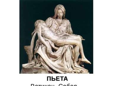 ПЬЕТА Ватикан. Собор святого Петра