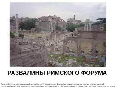 РАЗВАЛИНЫ РИМСКОГО ФОРУМА Римский Форум, объединяющий ансамбль из 22 памятник...