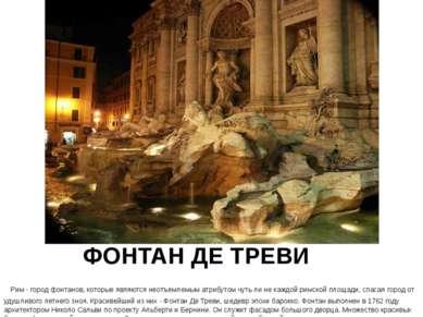 ФОНТАН ДЕ ТРЕВИ Рим - город фонтанов, которые являются неотъемлемым атрибутом...
