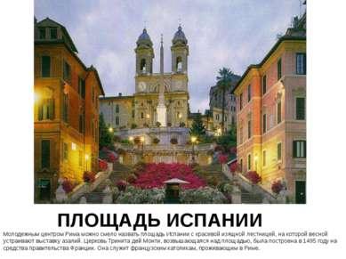 ПЛОЩАДЬ ИСПАНИИ Молодежным центром Рима можно смело назвать площадь Испании с...