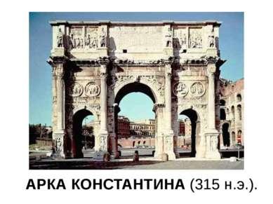 АРКА КОНСТАНТИНА (315 н.э.).