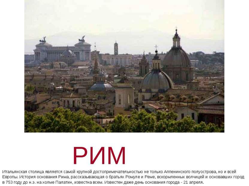 РИМ Итальянская столица является самой крупной достопримечательностью не толь...