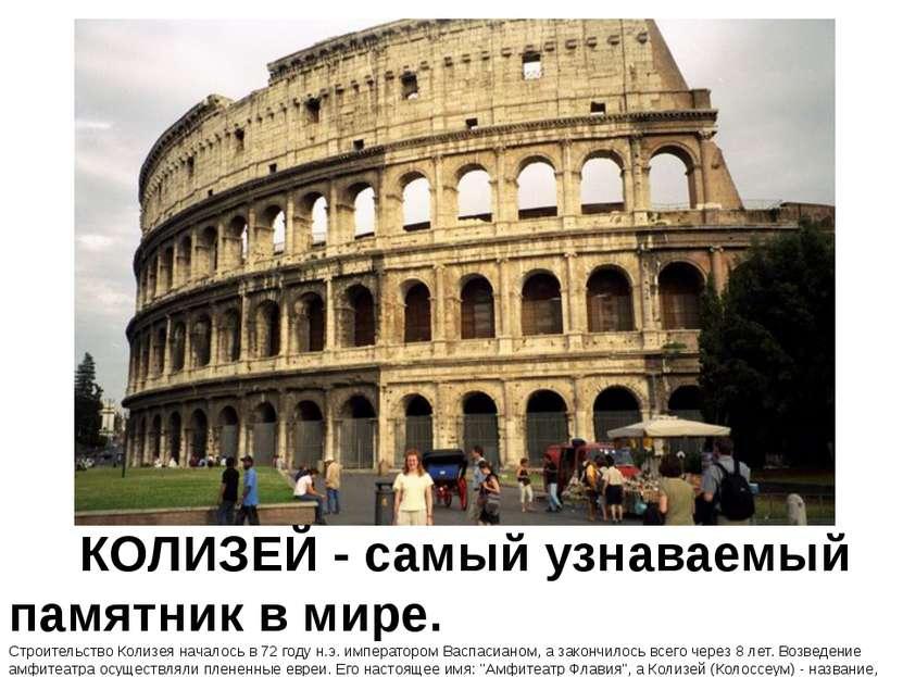 КОЛИЗЕЙ - самый узнаваемый памятник в мире. Строительство Колизея началось в ...