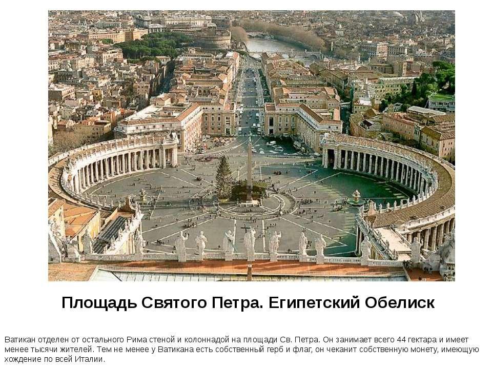 Площадь Святого Петра. Египетский Обелиск Ватикан отделен от остального Рима ...