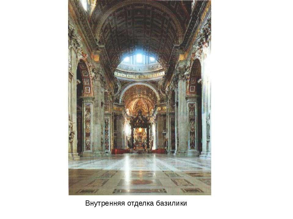 Внутренняя отделка базилики