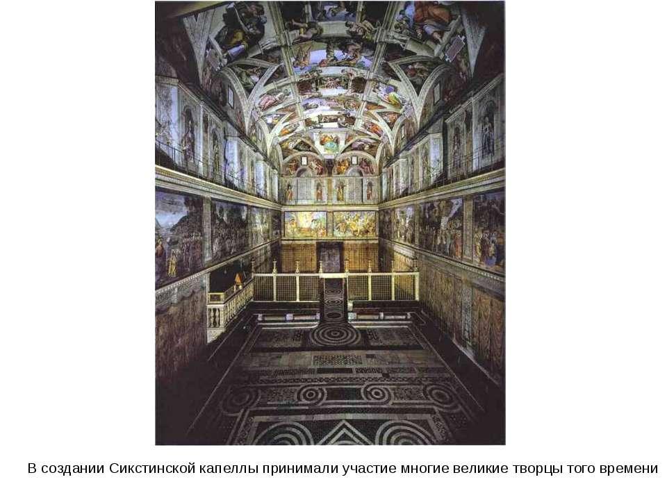 В создании Сикстинской капеллы принимали участие многие великие творцы того в...