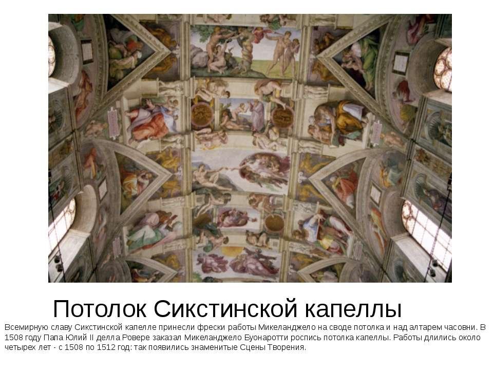 Потолок Сикстинской капеллы Всемирную славу Сикстинской капелле принесли фрес...