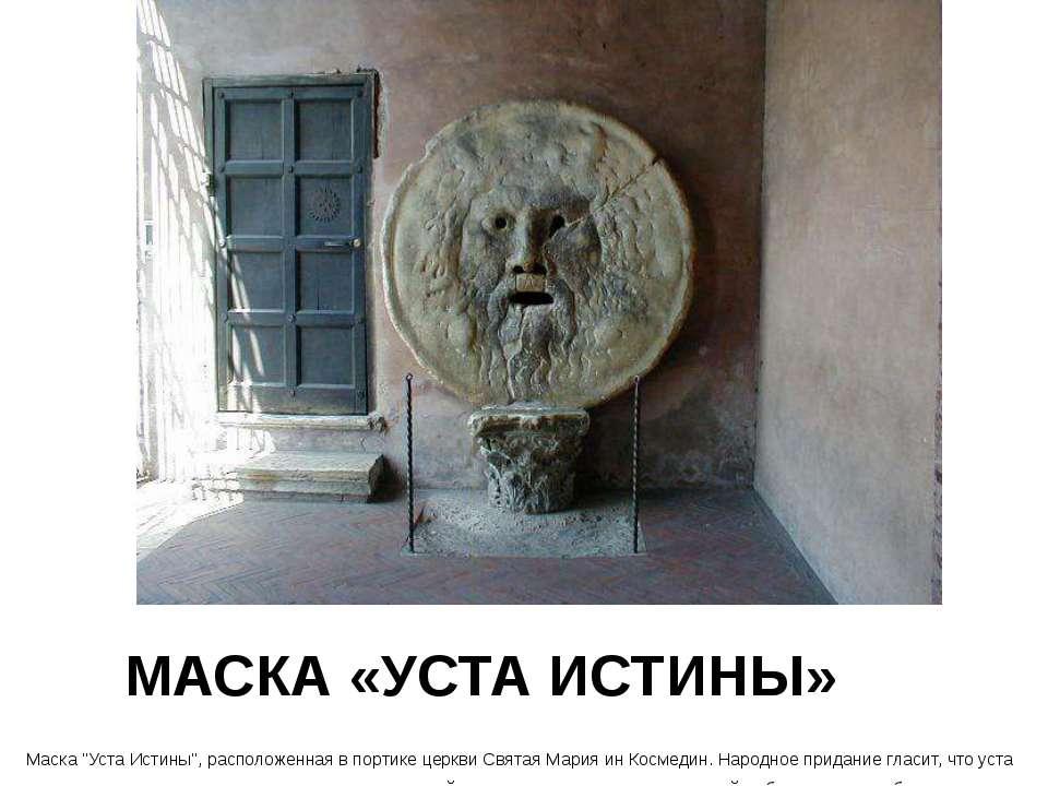 """МАСКА «УСТА ИСТИНЫ» Маска """"Уста Истины"""", расположенная в портике церкви Свята..."""