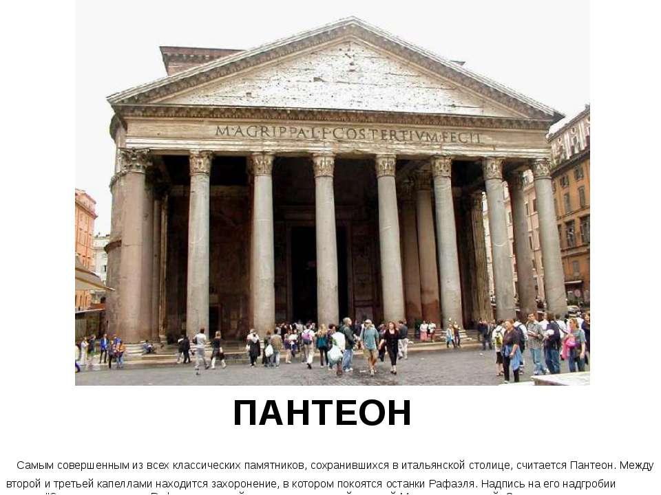 ПАНТЕОН Самым совершенным из всех классических памятников, сохранившихся в ит...