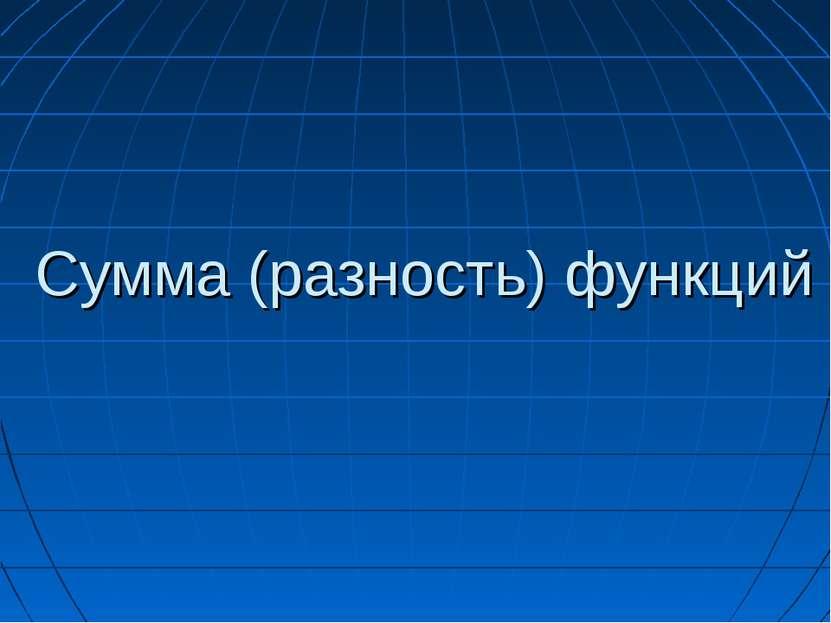 Сумма (разность) функций