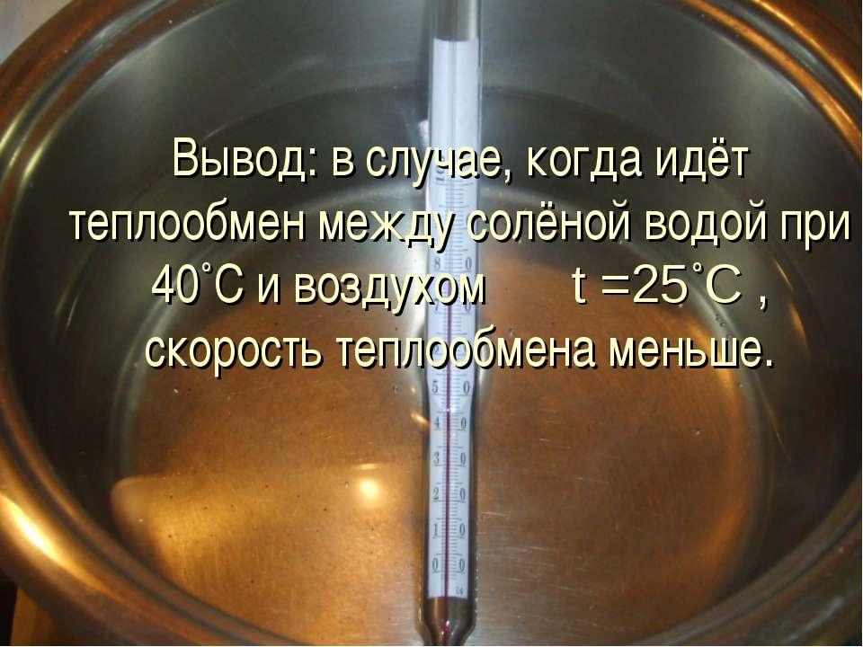 Вывод: в случае, когда идёт теплообмен между солёной водой при 40˚C и воздухо...
