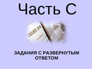 ЗАДАНИЯ С РАЗВЕРНУТЫМ ОТВЕТОМ Часть С