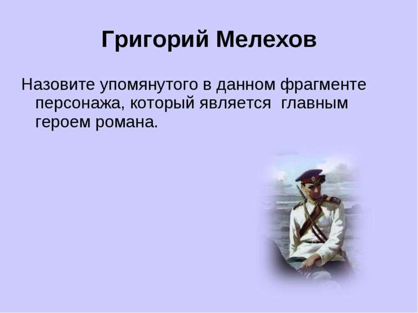 Григорий Мелехов Назовите упомянутого в данном фрагменте персонажа, который я...