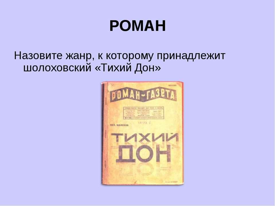 РОМАН Назовите жанр, к которому принадлежит шолоховский «Тихий Дон»